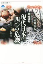 連続講義 現代日本の四つの危機 哲学からの挑戦(講談社選書メチエ605)(単行本)