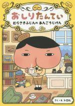 おしりたんてい むらさきふじんのあんごうじけん(おしりたんていファイル1)(児童書)