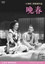 晩春 デジタル修復版(通常)(DVD)