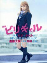 映画 ビリギャル プレミアム・エディション(Blu-ray Disc)(BLU-RAY DISC)(DVD)