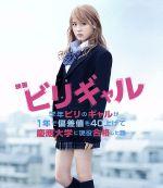 映画 ビリギャル スタンダード・エディション(Blu-ray Disc)(BLU-RAY DISC)(DVD)