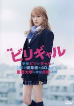 映画 ビリギャル スタンダード・エディション(通常)(DVD)