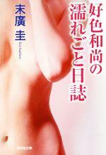 好色和尚の濡れごと日誌(廣済堂文庫)(文庫)