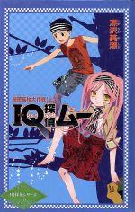 IQ探偵ムー 秘密基地大作戦 図書館版(IQ探偵シリーズ10)(上)(児童書)