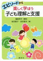 エピソードから楽しく学ぼう子ども理解と支援(単行本)