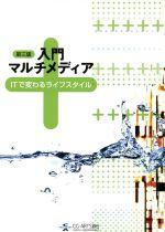 入門マルチメディア 第三版 ITで変わるライフスタイル(単行本)