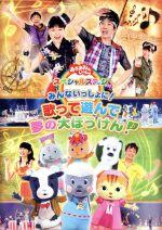 おかあさんといっしょ スペシャルステージ ~みんないっしょに! 歌って遊んで 夢の大ぼうけん!~(通常)(DVD)