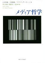 デジタル・スタディーズ メディア哲学(第1巻)(単行本)