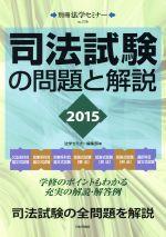 司法試験の問題と解説(別冊法学セミナーno.236)(2015)(単行本)