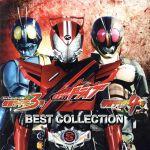 仮面ライダードライブ/仮面ライダー3号/仮面ライダー4号 ベストコレクション(DVD付)(通常)(CDA)