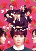 脳内ポイズンベリー スタンダード・エディション(通常)(DVD)
