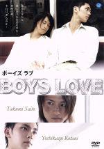 Boys Love ボーイズ ラブ(通常)(DVD)