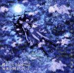 TVアニメ「櫻子さんの足下には死体が埋まっている」ED主題歌「打ち寄せられた忘却の残響に」(通常)(CDS)