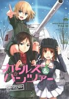 ガールズ&パンツァー コミックアンソロジー SIDE:プラウダ高校(DNAメディアC)(大人コミック)
