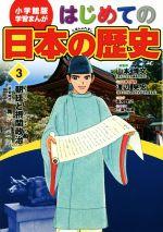 はじめての日本の歴史-朝廷と摂関政治(平安時代)(小学館版 学習まんが)(3)(児童書)