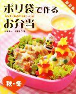 ポリ袋で作るお弁当 秋・冬 新装版(単行本)