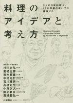 料理のアイデアと考え方9人の日本料理人、12の野菜の使い方を議論する