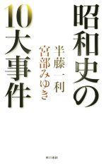 昭和史の10大事件(単行本)