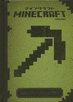 MINECRAFT 公式ビギナーズハンドブック PC/PSVITA/PS4/Xbox One(単行本)