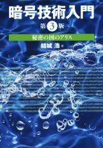 暗号技術入門 第3版 秘密の国のアリス(単行本)