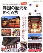 韓国の歴史をめぐる旅 ソウル編(KINEMAJUNPO MOOK)(単行本)