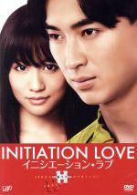 イニシエーション・ラブ(通常)(DVD)