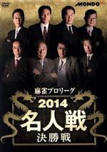 麻雀プロリーグ 2014名人戦 決勝戦(通常)(DVD)