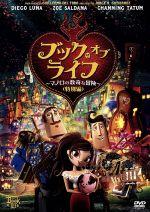 ブック・オブ・ライフ~マノロの数奇な冒険~<特別編>(通常)(DVD)
