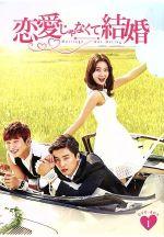 恋愛じゃなくて結婚 DVD-BOX1(通常)(DVD)