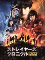 ストレイヤーズ・クロニクル(Blu-ray Disc)(BLU-RAY DISC)(DVD)