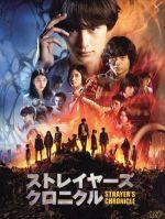 ストレイヤーズ・クロニクル(通常)(DVD)