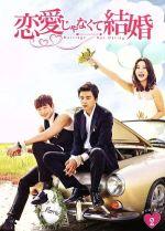 恋愛じゃなくて結婚 DVD-BOX2(通常)(DVD)