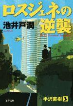 ロスジェネの逆襲 半沢直樹 3(文春文庫)(文庫)