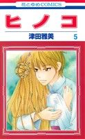 ヒノコ(5)(花とゆめC)(少女コミック)