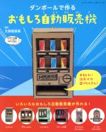 ダンボールで作るおもしろ自動販売機(レディブティックシリーズ)(単行本)