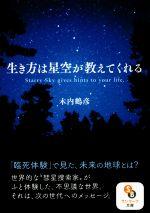生き方は星空が教えてくれる(サンマーク文庫)(文庫)