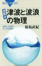謎解き 津波と波浪の物理 波長と水深のふしぎな関係(ブルーバックス)(新書)