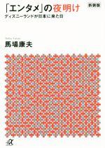 「エンタメ」の夜明け ディズニーランドが日本に来た日 新装版(講談社+α文庫)(文庫)
