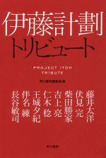 伊藤計劃トリビュート(ハヤカワ文庫JA)(1)(文庫)