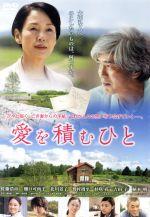 愛を積むひと(通常)(DVD)