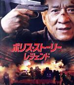 ポリス・ストーリー/レジェンド スペシャル・プライス(Blu-ray Disc)(BLU-RAY DISC)(DVD)