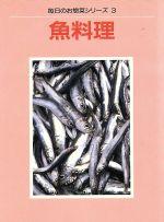 魚料理(毎日のお惣菜シリーズ3)(単行本)
