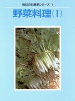 野菜料理(毎日のお惣菜シリーズ1)(Ⅰ)(単行本)