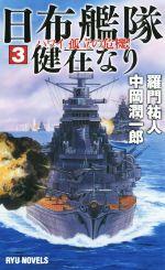 日布艦隊健在なり ハワイ、孤立の危機!(RYU NOVELS)(3)(新書)