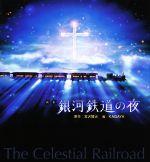 画集 銀河鉄道の夜 新装版(単行本)