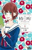 椿町ロンリープラネット(1)(マーガレットC)(少女コミック)