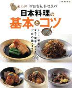 菊乃井 村田吉弘料理長の日本料理の基本とコツ(別冊 家庭画報)(単行本)