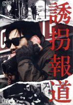 誘拐報道(通常)(DVD)