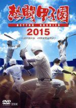 熱闘甲子園 2015(通常)(DVD)