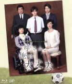 24HOUR TELEVISION ドラマスペシャル2015「母さん、俺は大丈夫」(Blu-ray Disc)(BLU-RAY DISC)(DVD)